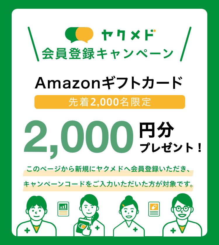 ギフト 券 amazon